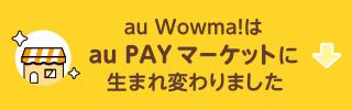au Wowma!はau PAY マーケットに生まれ変わりました