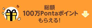 総額100万Pontaポイントがもらえる!