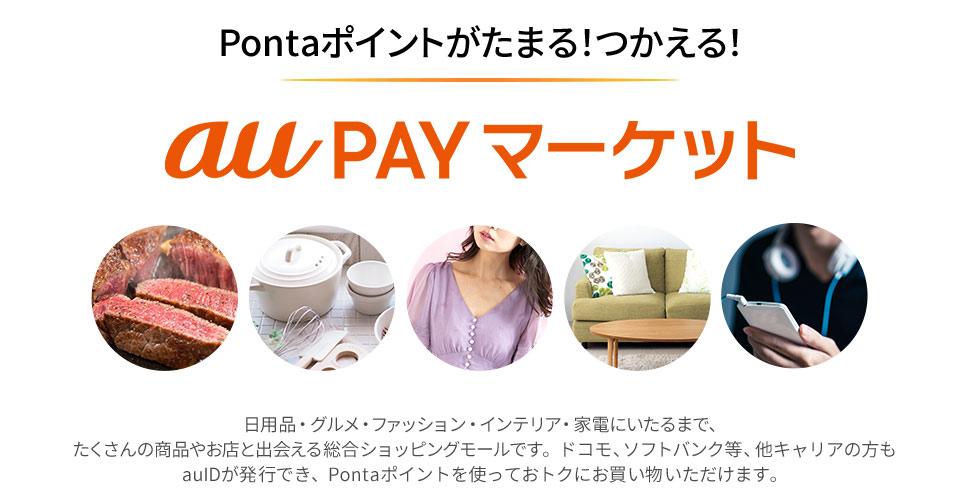 Pontaポイントがたまる!つかえる!au PAY マーケット