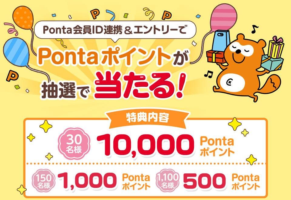 Ponta会員ID連携&エントリーでPontaポイントが抽選で当たる!