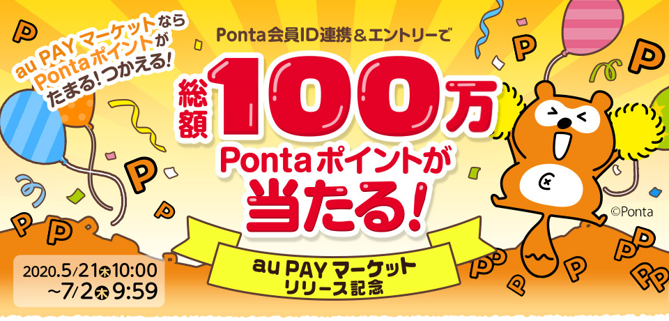 au PAY マーケットリリース記念 総額100万Pontaポイントが当たる!