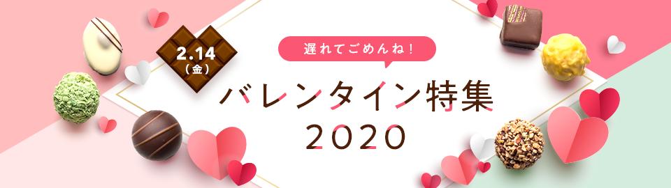 2.14(金)遅れてごめんね!バレンタイン特集2020